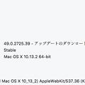 Photos: Opera 49.0.2725.39.:アップデートのダウンロードに失敗!? - 2
