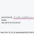 写真: Opera 49.0.2725.39.:アップデートのダウンロードに失敗!? - 3