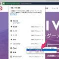 写真: Vivaldi 1.14.1047.3:サイトの設定でFlashを常に有効 - 1