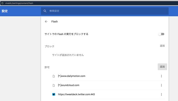Vivaldi 1.14.1047.3:Flashを常に有効するサイトをまとめて設定できる設定画面 - 2