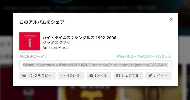 Amazonミュージックでアルバムをブログ等へ埋め込み可能! - 1