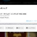 写真: Amazonミュージックでアルバムをブログ等へ埋め込み可能! - 1