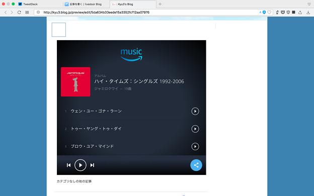 Amazonミュージックでアルバムをブログ等へ埋め込み可能! - 2