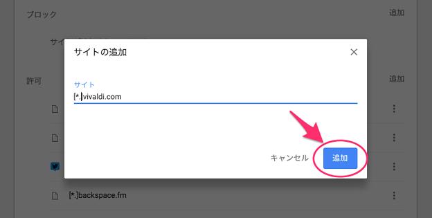 Vivaldi 1.14.1047.3:Flashを常に有効するサイトをまとめて設定できる設定画面 - 6(URLでサイトを追加)