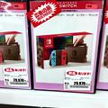 写真: 近所のGEO(ゲオ)でも「Nintendo Switch」が普通に販売されるように! - 2