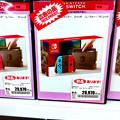 写真: 近所のGEO(ゲオ)でも「Nintendo Switch」が普通に販売されるように! - 5
