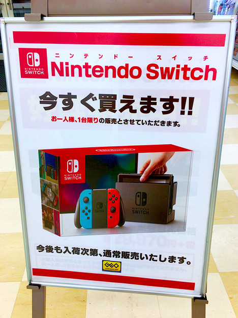 近所のGEO(ゲオ)でも「Nintendo Switch」が普通に販売されるように! - 6