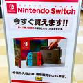 写真: 近所のGEO(ゲオ)でも「Nintendo Switch」が普通に販売されるように! - 6