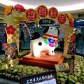 写真: クリスタル広場:戌年にちなんだ犬の置き物は「古代犬」!? - 7