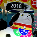写真: クリスタル広場:戌年にちなんだ犬の置き物は「古代犬」!? - 8