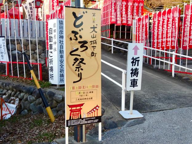三光稲荷神社:ほとんど人がいなかった「どぶろく祭り」 - 1