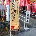 写真: 三光稲荷神社:ほとんど人がいなかった「どぶろく祭り」 - 1