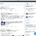 モバイル版Twitter公式WEB、ウィンドウの幅が広いと昔のPC版Twitter公式WEBっぽい感じに…