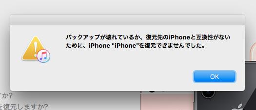 新しいiPhoneへのバックアップからの復元、最新OSにしてないと「復元できない」とアラートが!