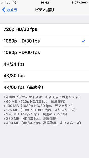 iPhone 8のiOS 11のビデオ設定 - 1