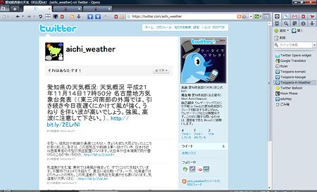 愛知県西部の天気スクリーンショット