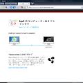 写真: Opera Uniteオフライン画面