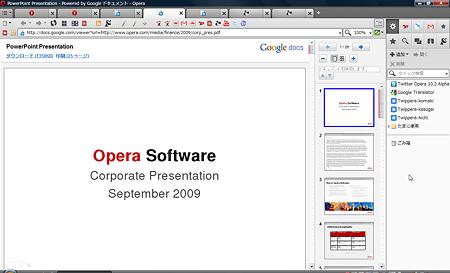 pdf pptファイルを googleドキュメントビューア で開く右クリック