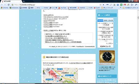 ブログパーツ:NHK時計