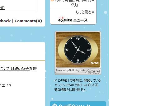 Photos: ブログパーツ:NHK時計(拡大)