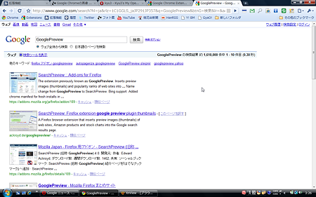 Chromeエクステンション:GooglePreview