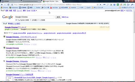 Chomeエクステンション:FAVICON(Google Chrome)