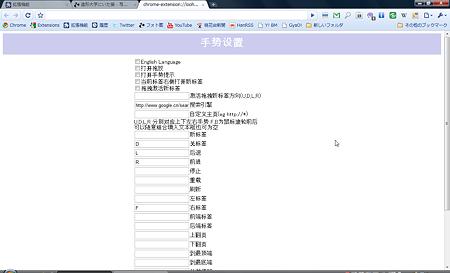 Chromeエクステンション:nkGestures(設定画面、中国語)