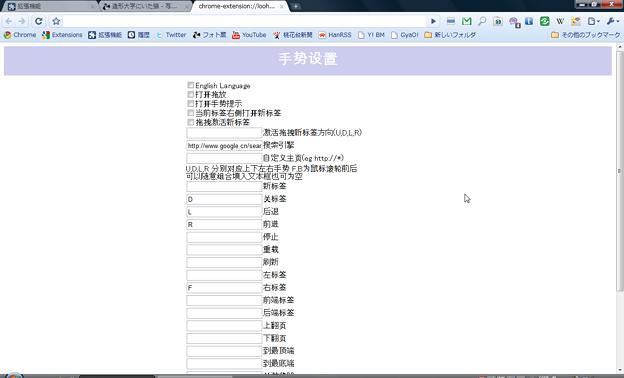 写真: Chromeエクステンション:nkGestures(設定画面、中国語)