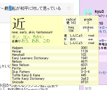 Chromeエクステンション:rikaikun(漢字、拡大)