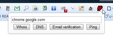Chromeエクステンション:Whois+(拡大)