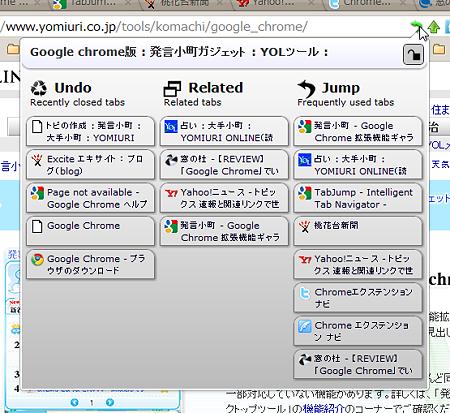 Chromeエクステンション:TabJump - Intelligent Tab Navigator(拡大)