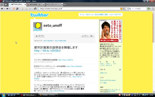写真: 瀬戸市非公式botスクリーンショット