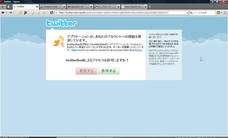 Twitter(oAuth)