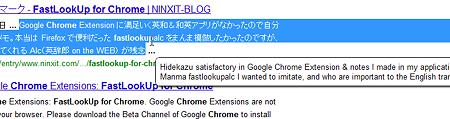 Chromeエクステンション:FastLookUp for Chrome(Google翻訳、日→英、拡大)