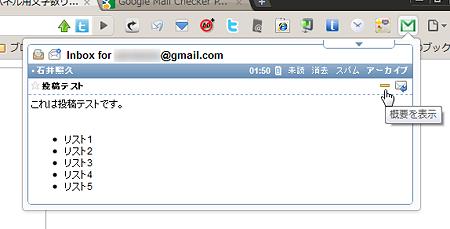 Chromeエクステンション:Google Mail Checker Plus(拡大、詳細)