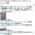 写真: OperaMiniシュミレータ:携帯版桃花台新聞(個別記事、拡大、画面のみ)