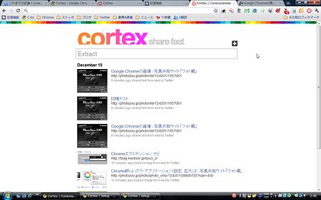Chromeエクステンション:Cortex(オプション、履歴)