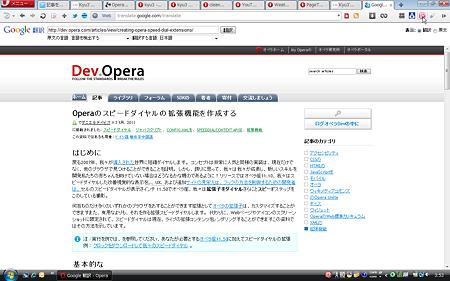 Operaエクステンション:PageTranslator(実行)