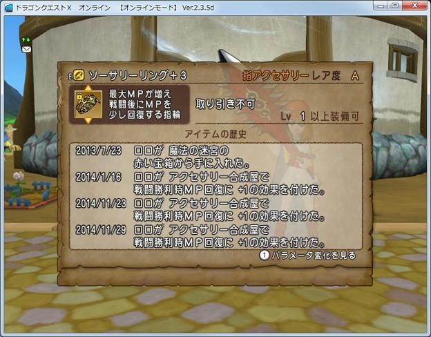 ドラゴンクエストX オンライン 【オンラインモード】 Ver.2.3.5d_20141129-014026