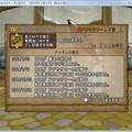 写真: ドラゴンクエストX オンライン 【オンラインモード】 Ver.2.3.5d_20141129-014026