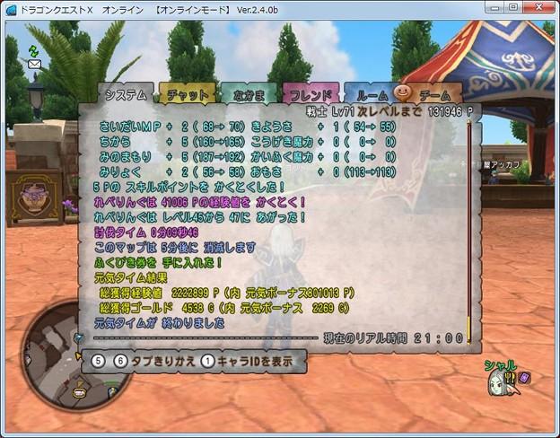 ドラゴンクエストX オンライン 【オンラインモード】 Ver.2.4.0b_20141229-210050