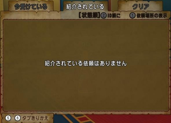dqx_20150202_quest