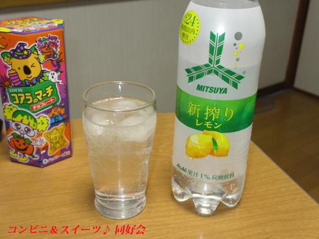 三ツ矢のレモン