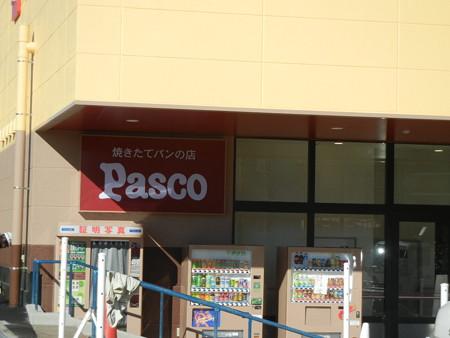 パスコに「焼きたてパンの店」ってある
