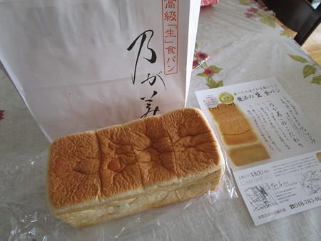 乃が美の高級「生」食パン購入
