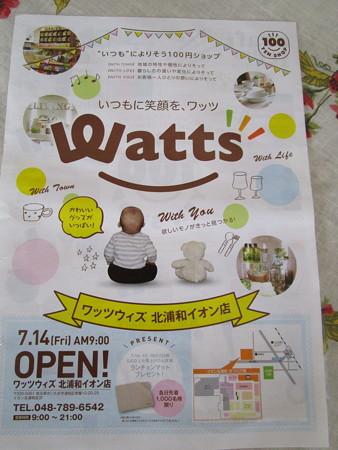 100円ショップワッツウィズ 北浦和イオン店開店