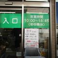 Photos: 黒潮、閉店だってΣ( ̄ロ ̄lll)