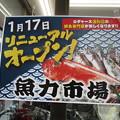 魚力市場ロヂャース浦和店にオープン!