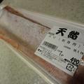 天然ぶりが490円(; ・`д・´)