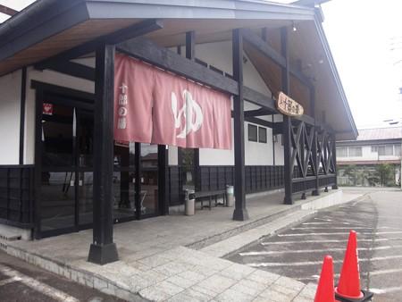 白馬かたくり温泉/十郎の湯(白馬村) ・四季島が止まる小さな駅